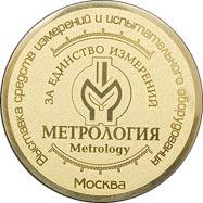 золотая медаль выставки метрология